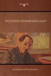 Poems (???????????????????) by Avetik Isahakyan