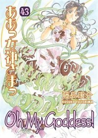 Oh My Goddess! Volume 43