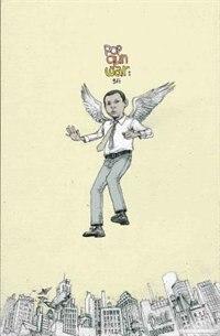 Book Pop Gun War Volume 1: Gift by Farel Dalrymple