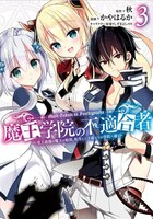 The Misfit Of Demon King Academy 03: History's Strongest Demon King Reincarnates And Goes To School…