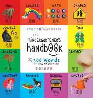 The Kindergartener's Handbook: Bilingual (English / Mandarin) (Ying yu - ?? / Pu tong hua- ???) ABC's, Vowels, Math, Shapes, Color by Dayna Martin