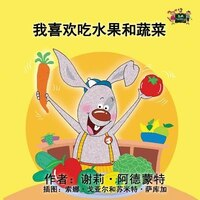 I Love to Eat Fruits and Vegetables: Chinese Edition