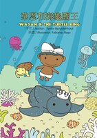 ???????: Wayan and the Turtle King
