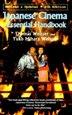 Japanese Cinema: The Essential Handbook by Yuko Mihara Weisser