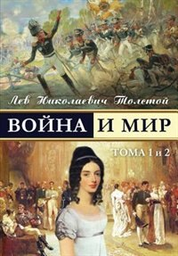 War and Peace - Voina I Mir (Vol.1-2) (Russian Edition) by Leo Nikolayevich Tolstoy
