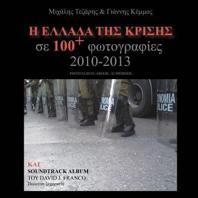 H Ellada Tis Krisis Se 100 Fotografies: 2010-2013 by Michalis Tezaris