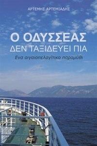 O Odysseas den taxidevei pia: Ena aigaiolagitiko paramithi by Artemis Artemiadis