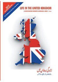 Life in the United Kingdom: A Guide For New Residents (In English and Urdu) by Rehan Afzal