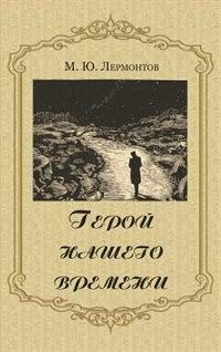 Geroy nashego vremeni - ????? ?????? ??????? (Russian Edition)