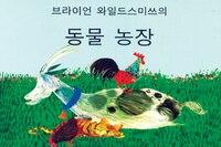 Farm Animals: Korean