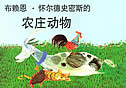 Farm Animals: Chinese (simp/trad)