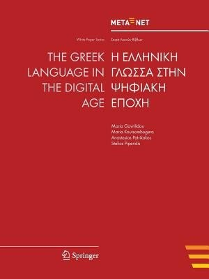 The Greek Language in the Digital Age by Georg Rehm