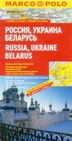 Russia Ukraine Belarus Marco Polo Map by Marco Polo Travel Publishing
