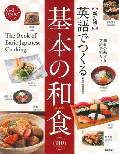 The book of basic japanese cooking book by shufunotomosha the book of basic japanese cooking by shufunotomosha forumfinder Gallery