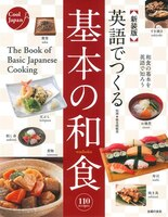 The Book Of Basic Japanese Cooking