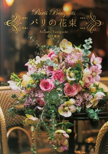 Paris Bouquets by Atsushi Taniguchi