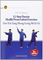 Health Qigong; 12-Step Daoyin Health Preservation Exercises (with DVD/ CD)