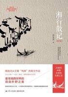 Chinese Simp Hunan Travelogue