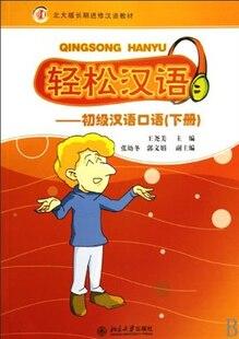 CHINESE SIMP QING SONG HAN YU 2