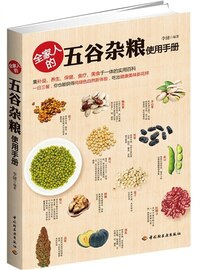 Chinese Simp Manual Of Grains For Family Usage