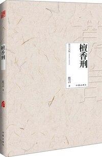 Chinese Simp Sandalwood Penalty