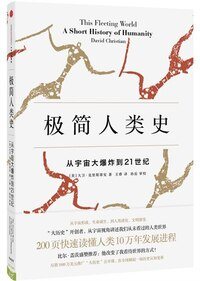 Chinese Simp This Fleeting World: A Short History of Humanity