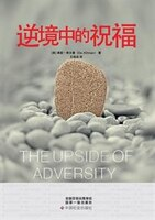 The Upside of Adversity