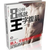 Chinese Simp 8 Minutes Wang Word Trained Abdominal Muscles (with VCD)