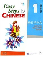 Easy Steps to Chinese,Textbook 1