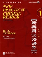 New Practical Chinese Reader Vol. 1 Textbook (2nd Edition,annotated in English)