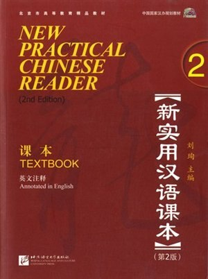New Practical Chinese Reader Vol. 2 Textbook (2nd Edition,annotated in English) by Xun Liu