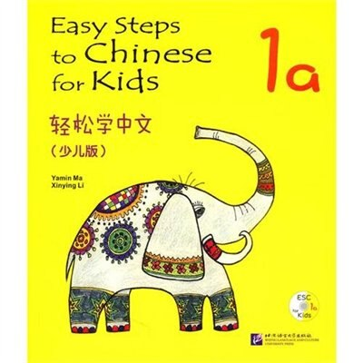 Easy Steps to Chinese for Kids 1a by Yamin Ma