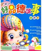 Chinese Simp Illustrated Infant Good Moralilty Story Set
