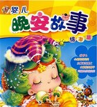 Chinese Simp Illustrated Infant Bedtime Story Set