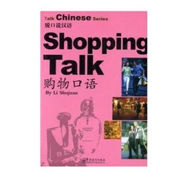 Book Talk Chinese Series: Shopping Talk(With 1 MP3) by Shujuan Li