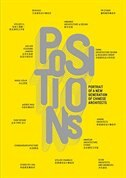 POSITIONS: PORTRAIT OF NEW GENERATION: Portrait of a New Generation of Chinese Architects