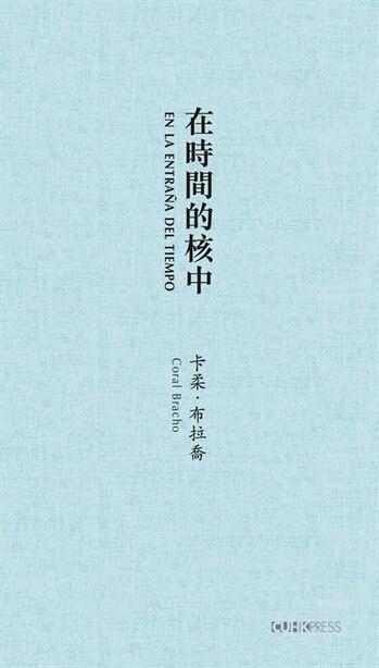 En la entraña del tiempo (In Time's Core) [Spanish-Chinese-language edition]: Selected Poems of Coral Bracho by Coral Bracho