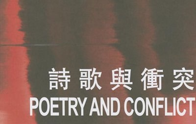Poetry and Conflict: International Poetry Nights in Hong Kong 2015 [box set of 21 chapbooks] by Bei Bei Dao