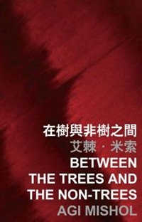 Between the Trees and the Non-Trees by Agi Mishol