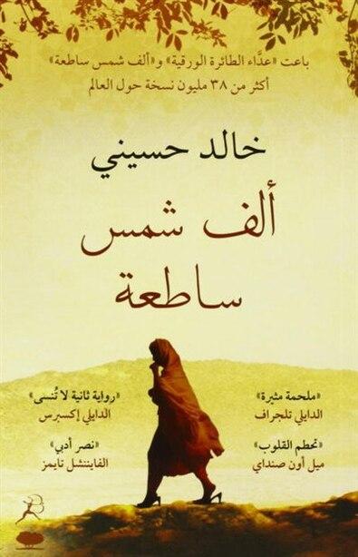 A Thousand Splendid Suns (arabic Edition) by Khaled Hosseini