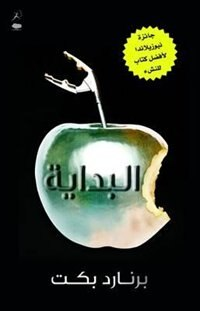 Al Bidaya Genesis Arabic Edition