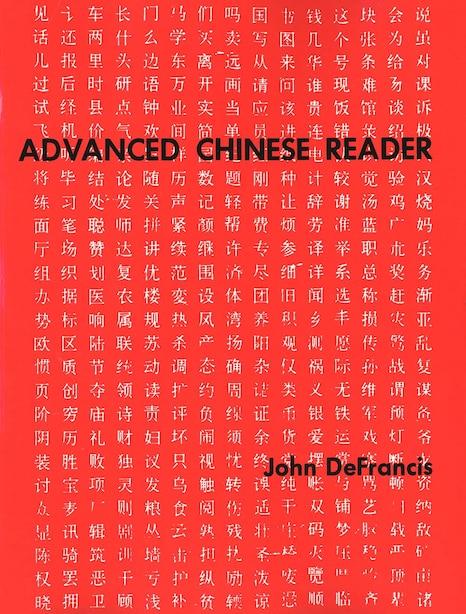 Advanced Chinese Reader by John DeFrancis