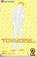 Tokyo Boys & Girls, Vol. 2 by Miki Aihara