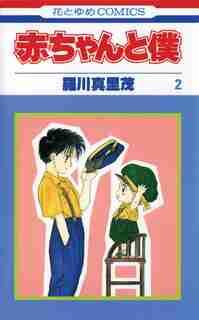 Baby & Me, Vol. 2 by Marimo Ragawa