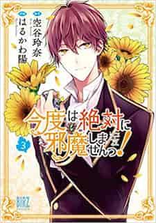 I Swear I Won't Bother You Again! (manga) Vol. 3 by Reina Soratani